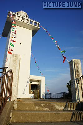 全国的にも珍しい四角い灯台、安乗埼灯台
