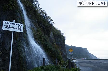 国道336号線・黄金道路。すぐ脇から吹き出すフンベの滝