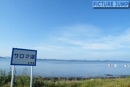 日本で3番目に大きいサロマ湖