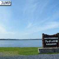 オホーツク海沿岸・国道238号線を網走から北上!サロマ湖~クッチャロ湖