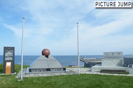 宗谷岬平和公園 宗谷海域海軍戦没者慰霊碑