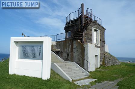 宗谷岬平和公園 旧海軍望楼
