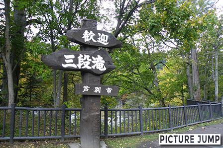 芦別の景勝地・三段滝。3段の滝ではなく10個以上の滝の集合体