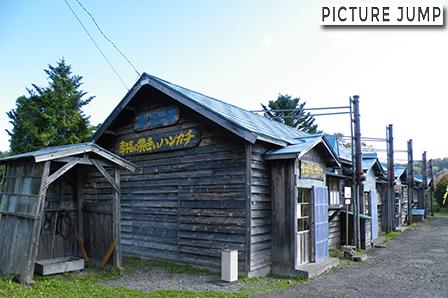 「幸福の黄色いハンカチ」想い出ひろば 炭鉱住宅