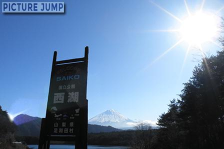 西湖 観光看板の横から逆光の中、眩しすぎる富士山を撮影
